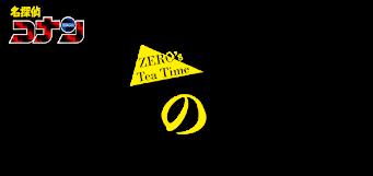 名探偵コナン ゼロの日常