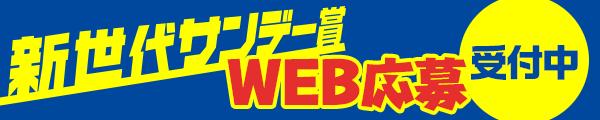 新世代サンデー賞WEB応募