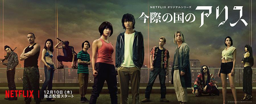Netflixオリジナルシリーズ[今際の国のアリス]世界190か国同時配信中!