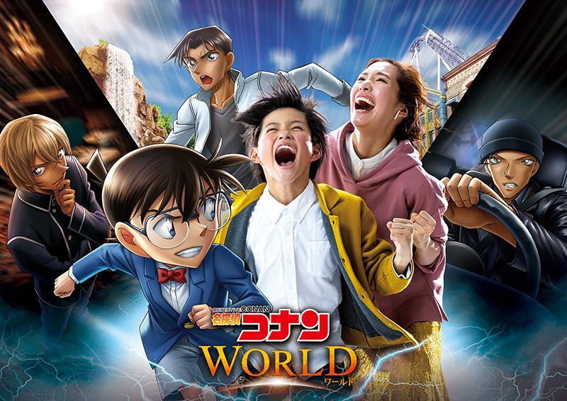 ユニバーサル・スタジオ・ジャパン『名探偵コナン・ワールド』