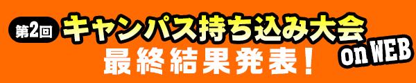 第2回 キャンパス持ち込み大会 on WEB 最終結果発表!