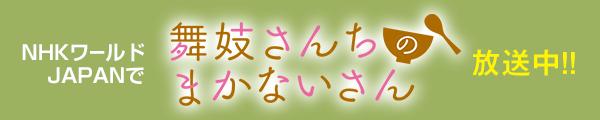 [舞妓さんちのまかないさん]NHKワールド JAPAN 2/25~TVアニメ放送開始予定!!