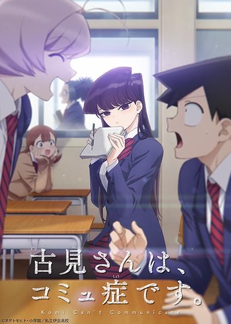 [古見さんは、コミュ症です。]2021年10月TVアニメ放送開始!!!