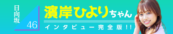 日向坂46 濱岸ひよりちゃん インタビュー完全版!!