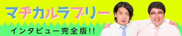 マヂカルラブリーのインタビュー完全版を公開!!