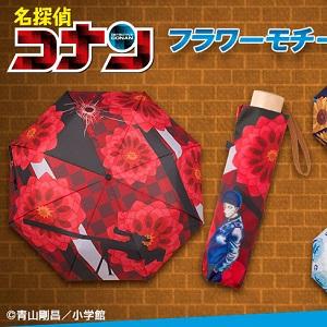 [名探偵コナン]フラワーモチーフの折り畳み傘が登場!
