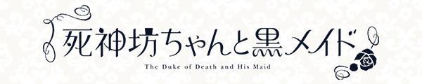 TVアニメ[死神坊ちゃんと黒メイド]