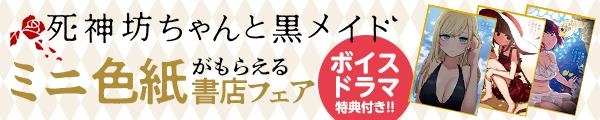 [死神坊ちゃんと黒メイド]TVアニメ放送記念! ミニ色紙がもらえる書店フェア 7/4(日)より開催!! しかもキャストのボイスドラマ特典付き!!!