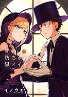 死神坊ちゃんと黒メイド 13