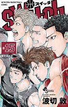 switch(完) 15