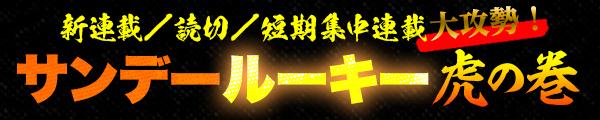 新連載/読切/短期集中連載 大攻勢!サンデールーキー虎の巻