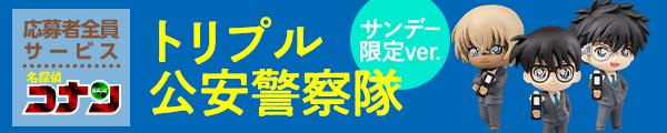 名探偵コナン応募者全員サービス [トリプル公安警察隊 サンデー限定ver.]