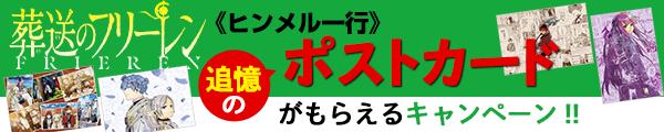 [葬送のフリーレン]のコミックス1~4巻を買うと、《ヒンメル一行》追憶のポストカードがもらえる!!!!