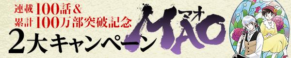 [MAO]ダイジェストPV7/16公開!&描き下ろし色紙が当たるTwitterキャンペーン!!