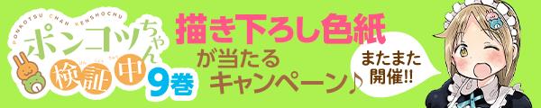 [ポンコツちゃん検証中]最新第9巻が発売記念! Twitterでつぶやくと描き下ろしサイン色紙が当たるチャンス!!