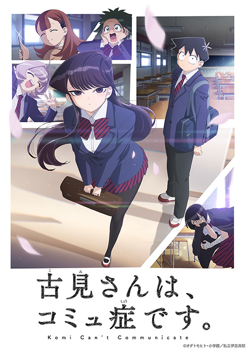 TVアニメ[古見さんは、コミュ症です。] 2021年10月6日(水)より放送開始!さらなる追加キャスト情報!!