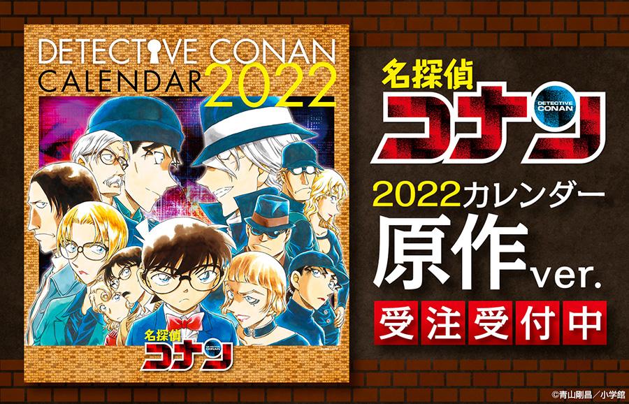 青山剛昌先生の原作イラストを贅沢に使った2022年版カレンダーが登場!