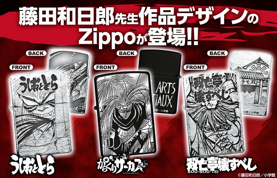 藤田和日郎先生作品がZippoになって登場!