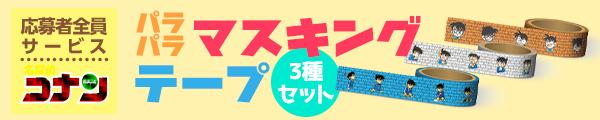 名探偵コナン応募者全員サービス[パラパラ マスキングテープ 3種セット]