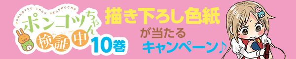 [ポンコツちゃん検証中]10巻発売記念! Twitterでつぶやいて描き下ろしサイン色紙を当てようキャンペーン!!