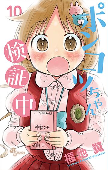 ポンコツちゃん検証中 (完)10