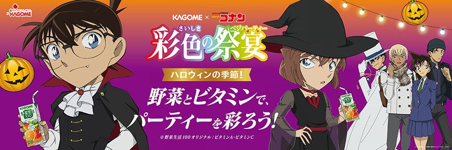 カゴメ×名探偵コナン 彩色の祭宴キャンペーン