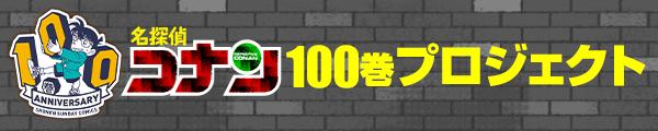 名探偵コナン 100巻プロジェクト