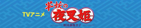 TVアニメ[半妖の夜叉姫]弐の章