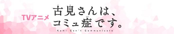 TVアニメ[古見さんは、コミュ症です。]