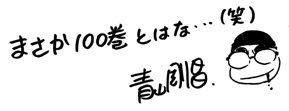 連載28年を迎える国民的ミステリーまんが <br>『名探偵コナン』100巻、ついに発売!全世界累計部数は2.5億冊を突破!!