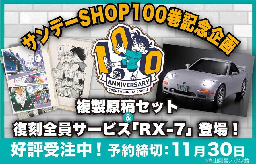 『名探偵コナン』 100巻発売アニバーサリーグッズ登場!