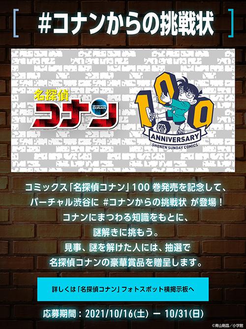 「バーチャル渋谷 au 5G ハロウィーンフェス 2021」にコナンが登場!
