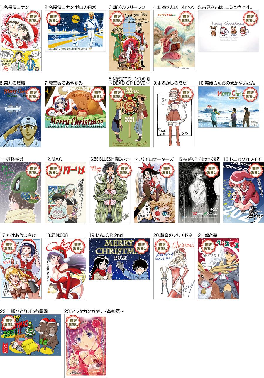 サンデー連載陣から読者の皆様にクリスマスカードをプレゼント☆週刊少年サンデー48号とサンデーS12月号のカードがここに勢揃い!!