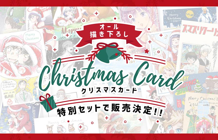 描き下ろしクリスマスカードが全種入りセットで登場!