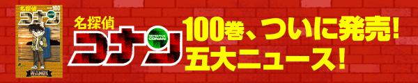 [名探偵コナン]100巻、ついに発売! 五大ニュース!