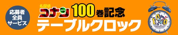 応募者全員サービス[名探偵コナン 100巻記念テーブルクロック]