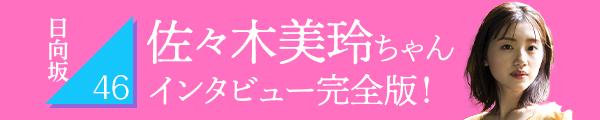 日向坂46 佐々木美玲ちゃん インタビュー完全版!