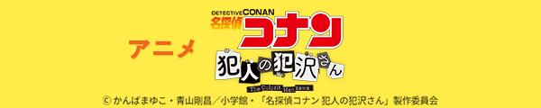 「名探偵コナン 犯人の犯沢さん」アニメ公式サイト