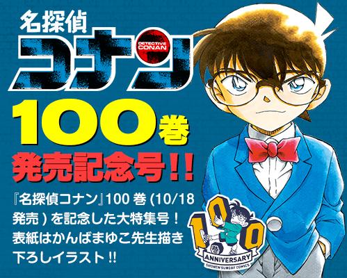 [名探偵コナン]100巻発売記念号のサンデーS12月号は、10月25日発売!!!
