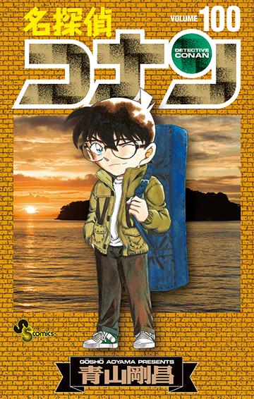 [名探偵コナン]100巻10月18日ごろ発売★コナン関連コミックス同時発売!!!