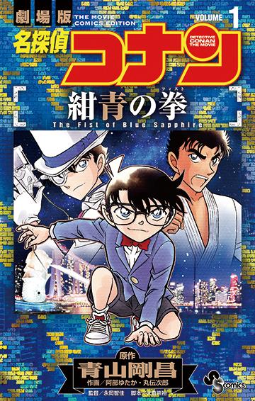 名探偵コナン 紺青の拳 1