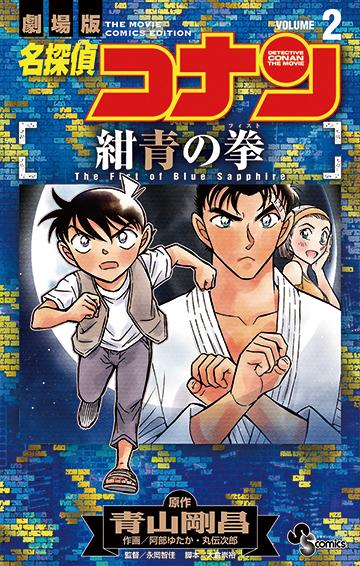 名探偵コナン 紺青の拳(完) 2