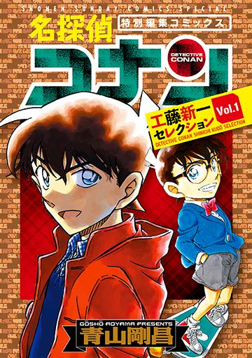 名探偵コナン 工藤新一セレクション vol.1