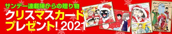 サンデー連載陣から読者の皆様にクリスマスカードをプレゼント☆まずはS12月号!!