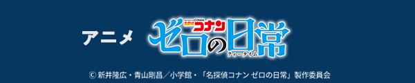 「名探偵コナン ゼロの日常」アニメ公式サイト